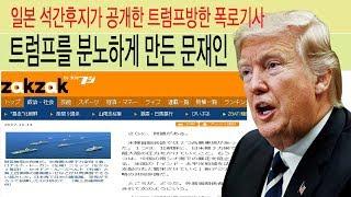 17일11월19일 - 트럼프 방한때 문재인이 저지른 천인공노할 만행 -일본언론폭로기사