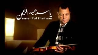 الموسيقار ياسر عبد الرحمن -  فارس بلا جواد | Yasser Abdelrahman - Horseman Without a Horse