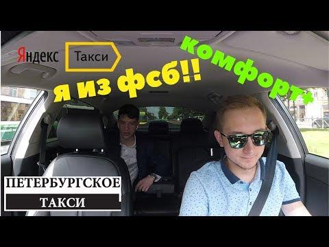 клиенты Яндекс такси,тариф комфорт+,ФСБ в ТАКСИ!!!!