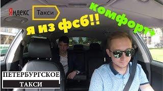 клиенты Яндекс такситариф комфортФСБ в ТАКСИ