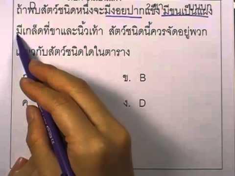 ข้อสอบO-NET ป.6 ปี2552 : วิทย์ ข้อ6