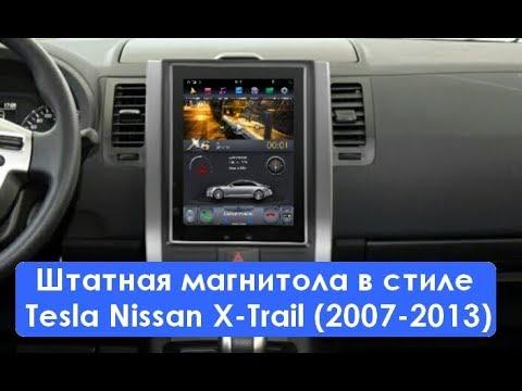 Штатная магнитола в стиле Tesla Nissan X-Trail (2007-2013) 6 Core Android CF-3089-X6