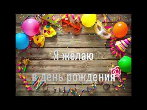 Красивое Поздравление с Днем Рождения Подруге! В стихах, с музыкой!
