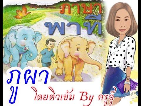 ภาษาไทย ป1 ภูผา