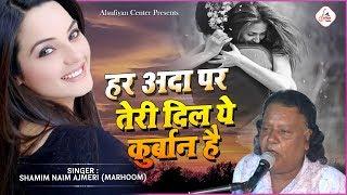 हर अदा पर तेरी दिल ये कुर्बान है - Shamim Naim Ajmeri | Dard Bhari Ghazal 2020