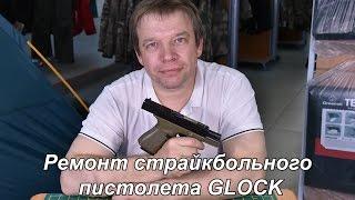 Ta'mirlash qurol GLOCK airsoft