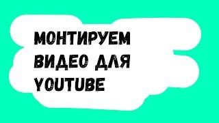 Как монтировать видео? Обучаем монтажу за 10 минут