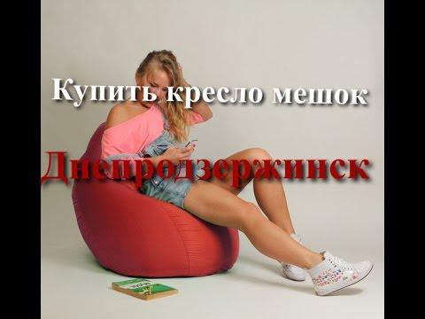 Купить кресло-мешок груша бин бэг в украине размеры: большой (высота =120см, диаметр=85см. ) для взрослых. К тому же чехол из ткани легко постирать (да и новые чехлы для кресла-мешка купить можно совсем недорого), а вот чистка кожи это отнюдь не простой процесс. При изготовлении.