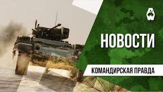 AW Проект Армата Командирская правда от 10 07 2020