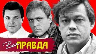 Владимир Меньшов, Лев Лещенко, Николай Караченцов. Вся правда @Центральное Телевидение