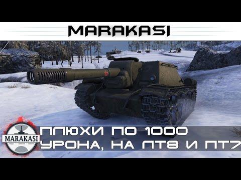 Видео по World of Tanks, смотреть гайды и обзоры танков