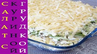 Салат с куриной грудкой.Salad with chicken breast.