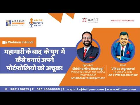 महामारी के बाद के युग में कैसे बनाएं अपने पोर्टफोलियो को अचूक! | Siddhartha Rastogi - Ambit Capital