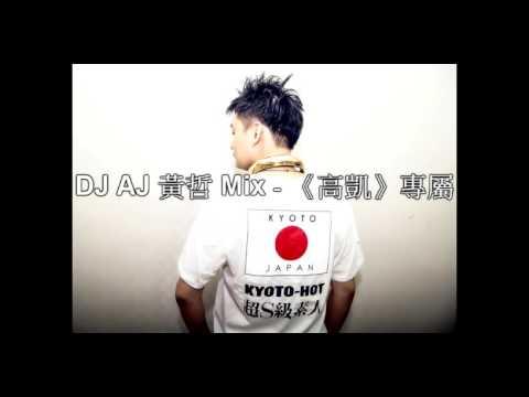 DJ AJ Mix - 《高凱》專屬
