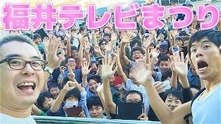 予想外の大混乱!福井テレビまつりに「瀬戸&Kazu」が降臨! thumbnail