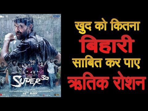 Super 30 Trailer review by Saahil Chandel | Hrithik Roshan | Pankaj Tripathi