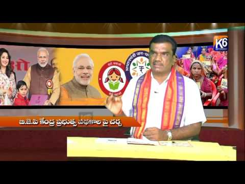 National Party BJP Pathakalapai Charcha