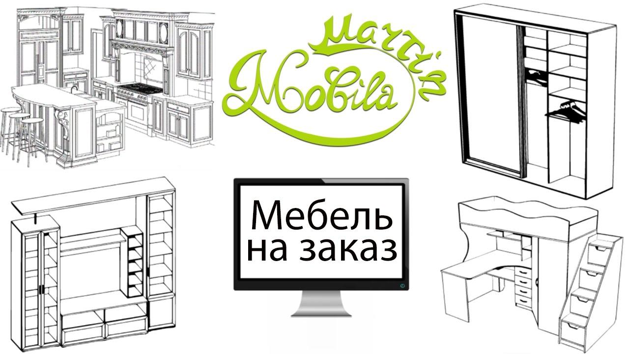 мебель на заказ в бельцах изготовление мебели в бельцах Youtube