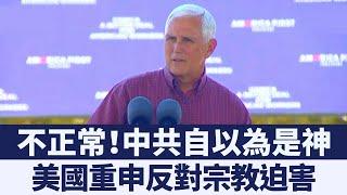 部長級宗教自由會議召開在即 彭斯呼籲中共「做出改變」|新唐人亞太電視|20190714