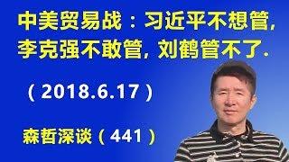 中美贸易战:习近平不想管,李克强不敢管,刘鹤管不了.(2018.6.17)