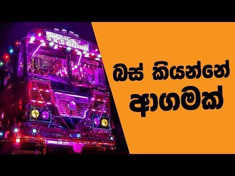 Sri Lanka Bus thumbnail