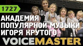 Академия популярной музыки Игоря Крутого - Маму я не обману