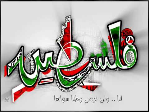 احرف الوطن فلسطين