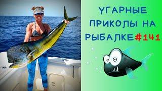 Приколы на Рыбалке 2021 до слез / Неудачи на Рыбалке / Новые Приколы на Рыбалке [2021] /Рыбалка 2021