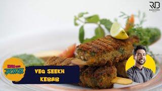 Veg Seekh Kebab Without Tandoor | वेज सीख कबाब | Veg Kabab recipe | बिना तंदूर | Ranveer Brar