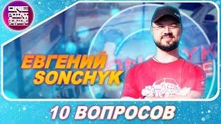10 ВОПРОСОВ: Евгений Sonchyk