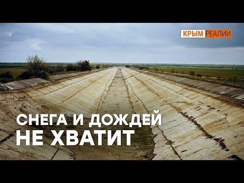 Большая засуха в Крыму – прогноз на 2019 год