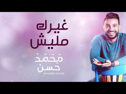 اغنية محمد حسن غيرك مليش 2016 كاملة MP3 + HD / Mohamed Hassan - Gherek Malesh