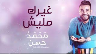 Mohamed Hassan - Gherik Malish l محمد حسن - غيرك مليش [  Lyrics Video ]