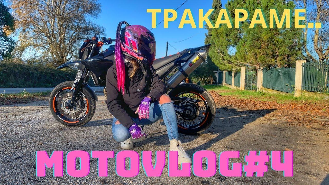 ΠΩΣ ΤΡΑΚΑΡΑ ΜΕ ΤΟ KTM DUKE 390| Motovlog #4
