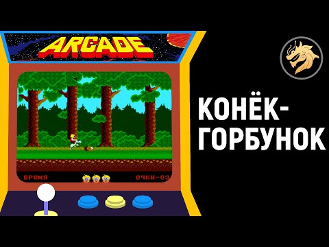 Konek-Gorbunok / Конёк-Горбунок | Arcade | MAME | Прохождение