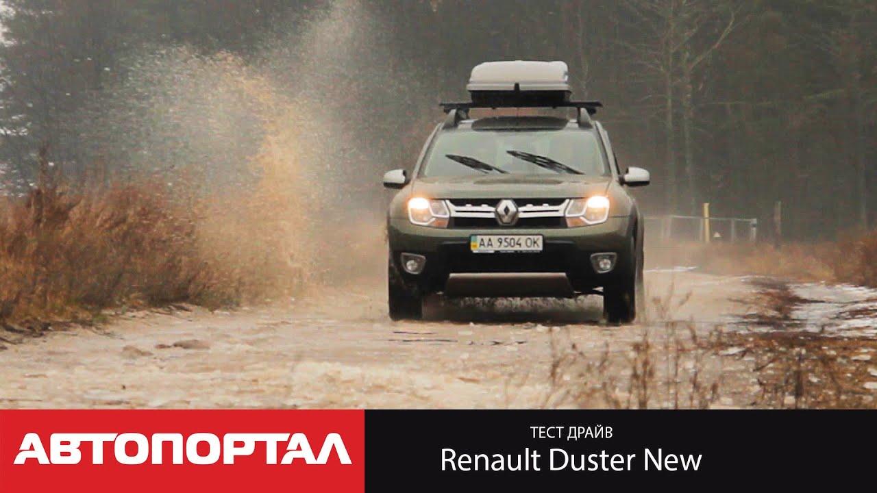 Renault Duster 2015 Обзор POV. Игорь Бурцев - YouTube