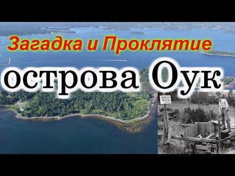 Сокровища острова Оук !!!+новая рубрика
