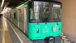 【神戸市営地下鉄】新型車両6000形6129編成デビュー! 西神中央行き 名谷駅発車