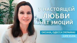 Как возродить Любовь в семье? Оксана, Одесса (Украина). LIFE