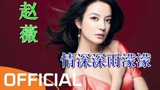情深深雨濛濛 (Karaoke) - 赵薇 | Tình Sâu Thẳm Mưa Bụi Nhòa - Triệu Vy (OST Tân Dòng Sông Ly Biệt)