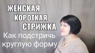 Женская короткая стрижка women s haircut Как подстричь круглую форму