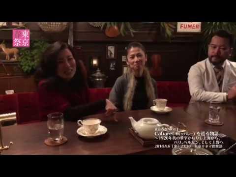 中嶋彰子&東京春祭NIGHTメンバーよりメッセージ / A Message from Akiko Nakajima and the members of Tokyo-HARUSAI NIGHT