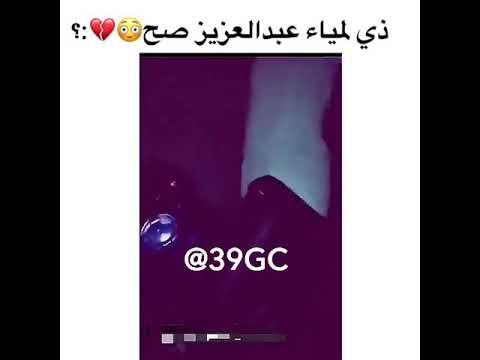 لمياء عبدالعزيز ممحونة الف Youtube