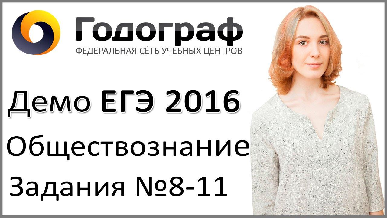 Демо ЕГЭ по обществознанию 2016 года. Задания 8-11