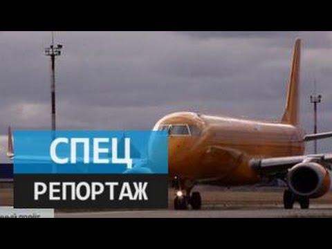 Прерванный полет. Специальный репортаж Ксении Кибкало
