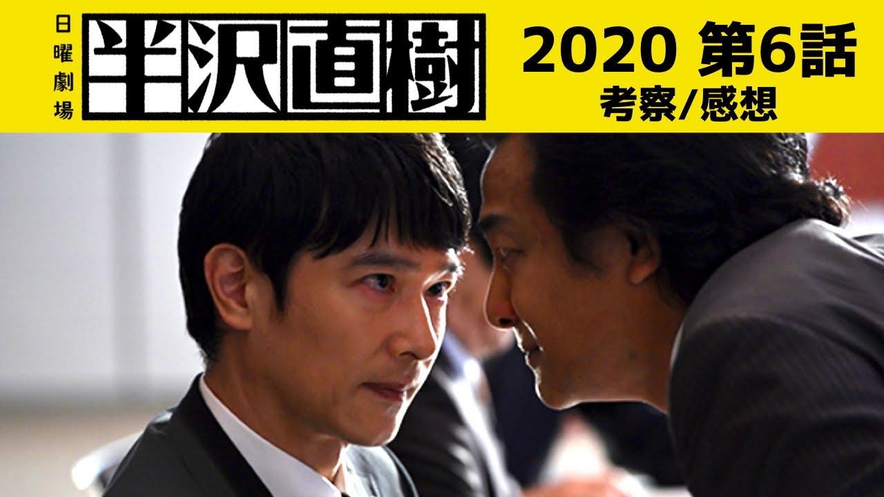 劇場 2020 日曜