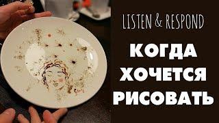 Intermediate Russian. Listen & Respond: Когда хочется рисовать