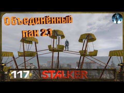 STALKER ОП 2.1 - 117: Убийство Тени Монолита , Тайник Анны , Колесо обозрения