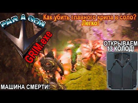 видео: paragon #3 (grim.exe) | Как убить главного крипа в одиночку? Просто .