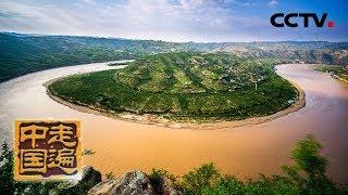 《走遍中国》 20190911 3集系列片《森林之城》(3) 绿满黄土坡  CCTV中文国际